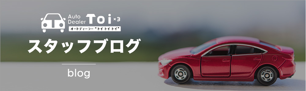 今日のADToi's - 三重県桑名市で安心の中古車はオートディラー トイトイトイ